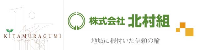 ㈱北村組メンバーサイト